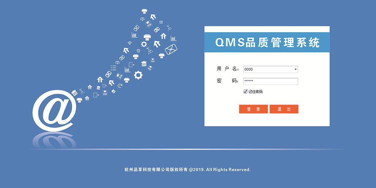 智(zhi)能檢測信息化系統